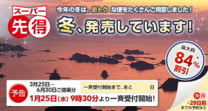 head_s-sakitoku_120116[1].jpg